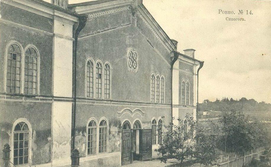 Головна-синагога-Рівного-поч.-ХХ-ст.